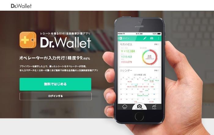 株式会社BearTail・レシート認識精度99.98%を達成、無料家計簿アプリ「Dr.Wallet」のサーバーサイドを開発するエンジニアを募集!