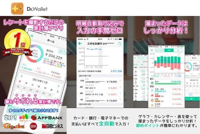 株式会社BearTail・レシート認識精度99.98%を達成、無料家計簿アプリ「Dr.Wallet」の iOS版を開発するエンジニアを募集!