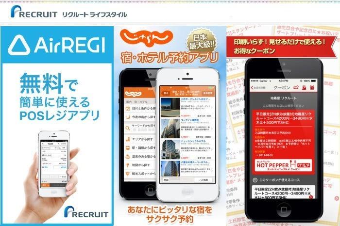 リクルートライフスタイルがじゃらん、ホットペッパー等の人気メディアの iOSアプリを開発するエンジニアを募集!