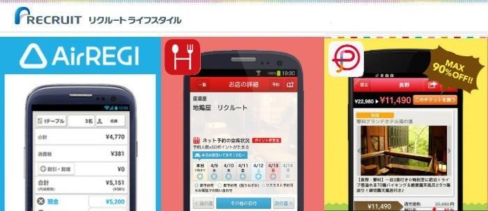 リクルートライフスタイルがじゃらん、ホットペッパー等の人気メディアの Androidアプリを開発するエンジニアを募集!