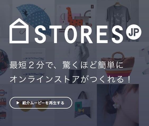 80万店舗を突破してなお急成長中、誰でも簡単にショップが作れる「STORES.jp」を開発する Rubyエンジニアを募集!