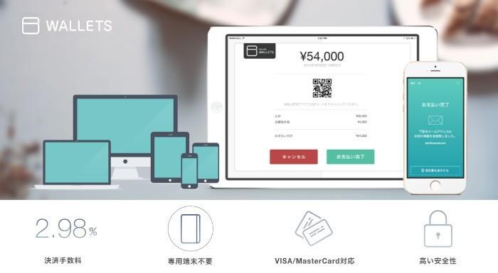 QRコードをスマホアプリで撮ってかんたん決済、「Wallets」のサーバーサイドを開発するエンジニアを募集!