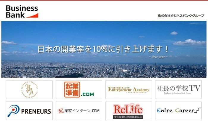 【松江オフィス】起業家支援を行うビジネスバンクのノウハウを凝縮、総合経営支援サービス「ALL IN」を開発する Rubyエンジニアを募集!