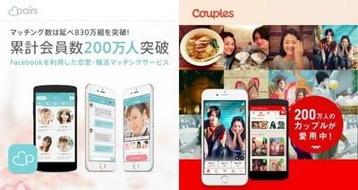 日本最大級の恋愛・結婚マッチングサービス「pairs」を Go にフルスクラッチ、開発メンバーを募集!