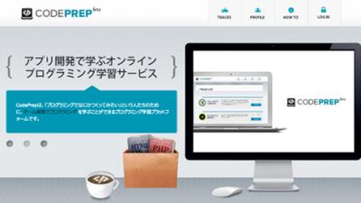 """""""エンジニア×教育""""がテーマのプログラミング学習サイト「CodePrep」のUI / UXを改善するフロントエンド・エンジニアを募集!"""