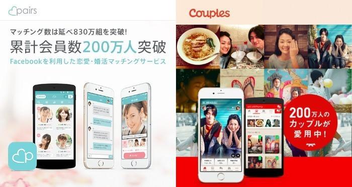 日本最大級の恋愛・結婚マッチングサービス「pairs」および CM も話題のカップル専用アプリ「Couples」を開発する iOSエンジニアを募集!