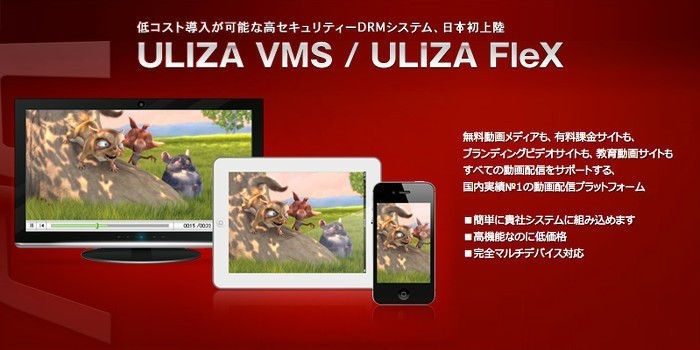 TBS・テレ朝など大手も導入、動画配信サイト専用CMS「ULIZA Store Cloud」を用いたシステム開発を行うエンジニアを募集!