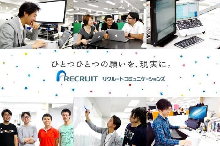 リクルートコミュニケーションズが広告・集客ソリューション分野から最新技術でグループを支えるエンジニアを募集!