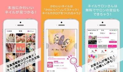 100万DL突破、サロン連携の O2Oネイル写真共有アプリ「ネイルブック」と姉妹アプリの iOS開発メンバーを募集!
