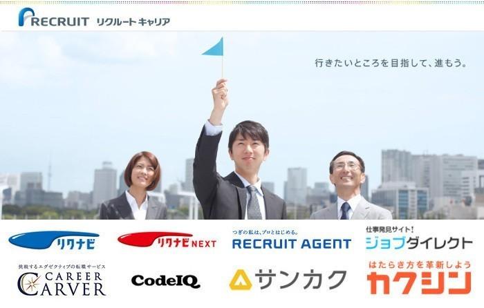 リクナビ、CodeIQ を手がける人材業界のリーディングカンパニー、リクルートキャリアが Webエンジニアを募集!