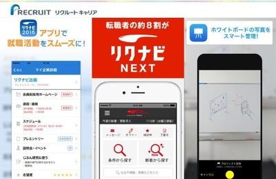 リクナビ、CodeIQ を手がける人材業界のリーディングカンパニー、リクルートキャリアが iOSエンジニアを募集!