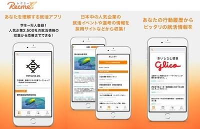 就活イベント・企業情報のキュレーションアプリ「レクミー」を開発する iOSエンジニアを募集!