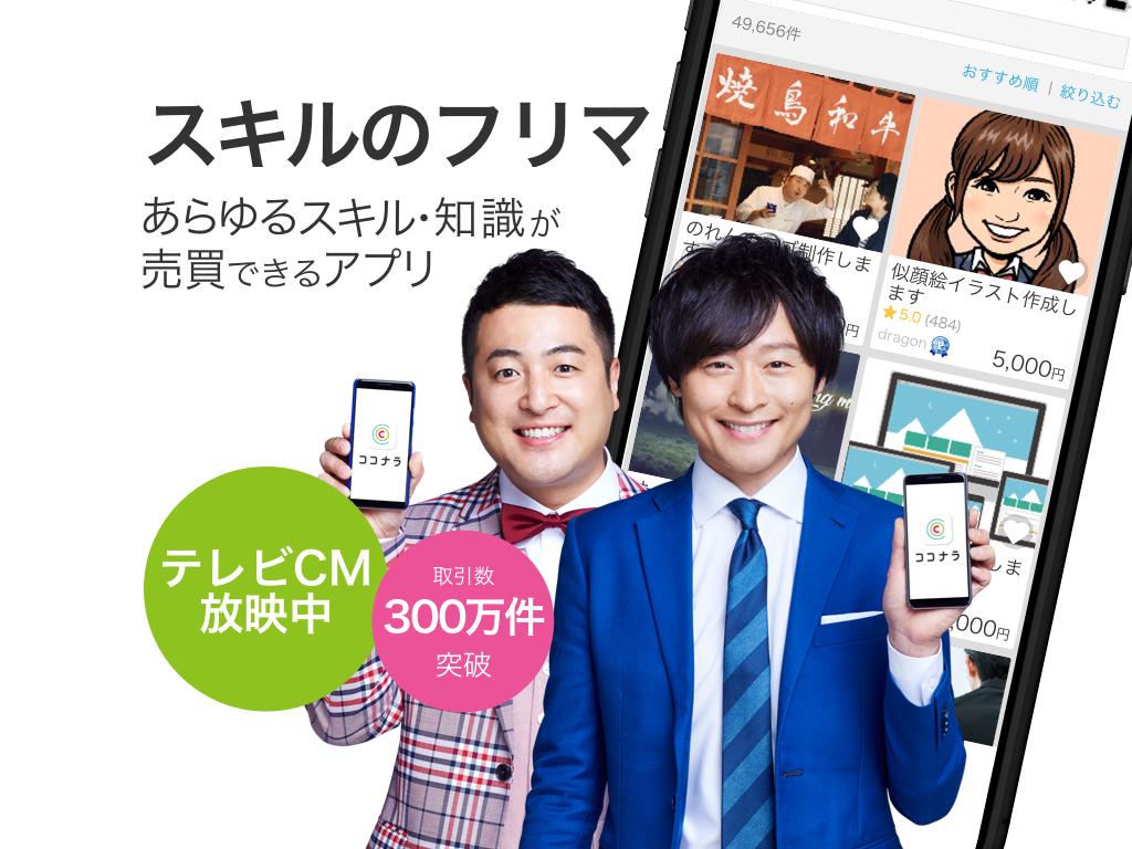 【TVCM放映中!】ユーザー志向のアプリエンジニア募集!(現場に技術選定の裁量と責任あります)