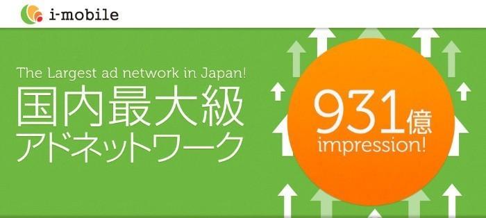 月間累計930億インプレッションのアドネットワークを運営するアイモバイルが開発メンバーを募集!