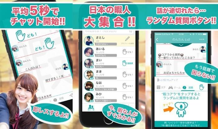 株式会社イグニス・100万DL突破! ニッチ層のユーザーを多数獲得するチャットアプリ「ひまチャット」ほか新規サービス開発に携わる Androidエンジニアを募集!