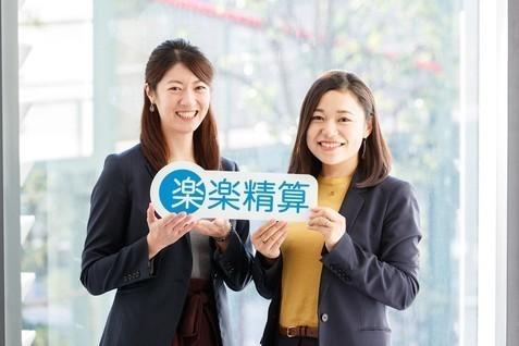 UIデザイナー(リーダークラス)【TVCM放映『楽楽精算』・3年連続150%『楽楽明細』をご担当!】