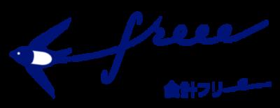全自動クラウド会計ソフト「freee」を開発するフルスタックの Rubyエンジニアを募集!