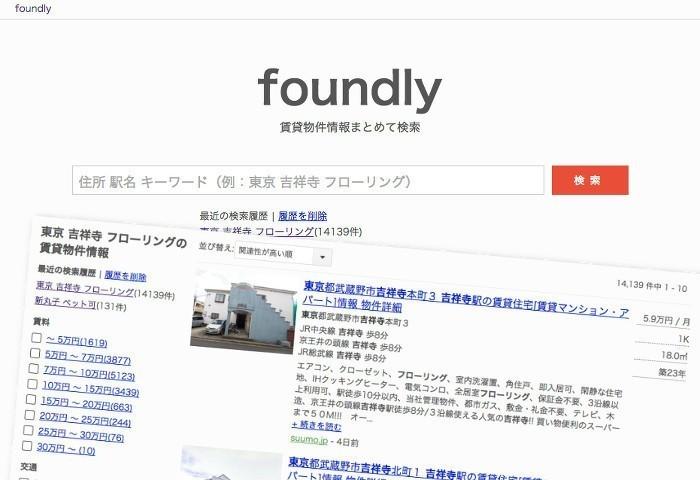 AWS の各種技術を駆使して分野特化型検索サービス「Foundly」を開発してくれるエンジニアを募集!