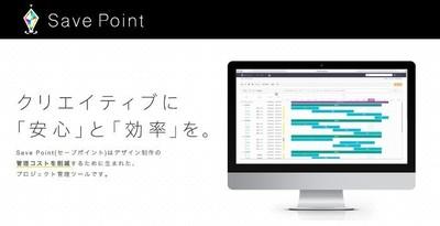 2.6万人をネットワーク、クリエイター特化型クラウドソーシングMUGENUPの制作管理ツール「Save Point」の開発メンバーを募集!