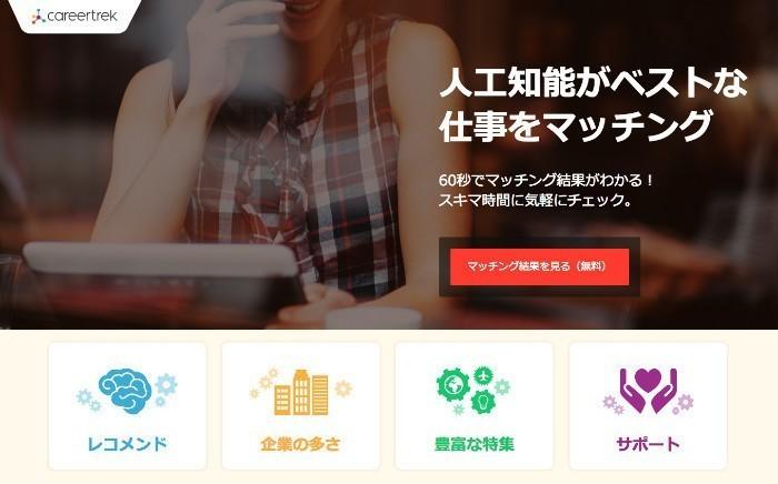 会員数11万人以上、AIを活用したビズリーチのレコメンド型転職サイト「キャリアトレック」を開発するWebエンジニアを募集!