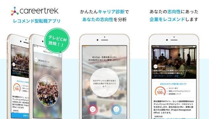 会員数11万人以上、AIを活用したビズリーチのレコメンド型転職サイト「キャリアトレック」iOSアプリの開発メンバーを募集!