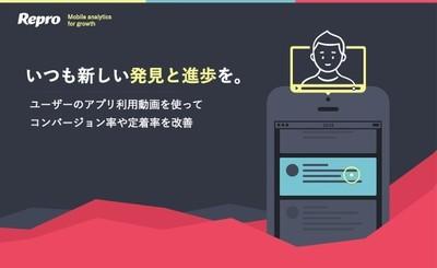 各種スタートアップイベントで受賞歴多数、モバイル向けアナリティクス連動型マーケツール「Repro」を開発する Webエンジニアを募集!