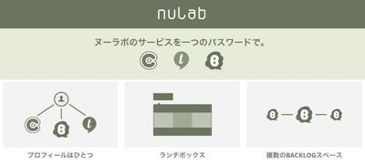 【東京/福岡/京都】Backlog、Cacoo他、チーム開発支援ツールの併用を便利にする「ヌーラボアカウント」を手がけるエンジニアを募集!