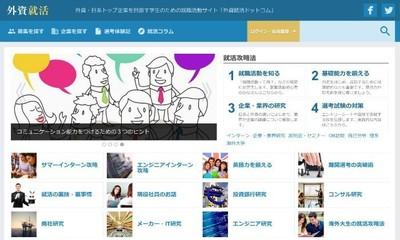 元はてなCTO・伊藤氏がチームに参画、東大・慶応就活生の約半数が利用する「外資就活ドットコム」の UI/UX 担当メンバーを募集!