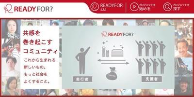 総額14億円の支援を達成、日本最大のクラウドファンディングサービス「READYFOR」の開発を担当するメンバーを募集!