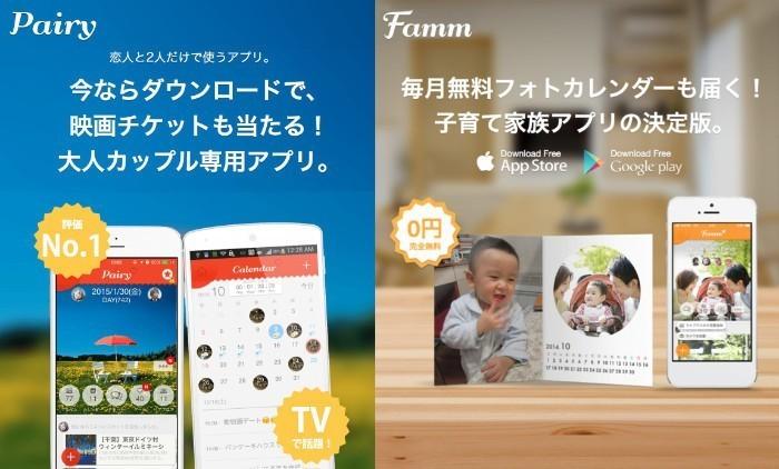 身近な人との思い出をカタチにする。子どもの写真共有アプリ「Famm」、カップルアプリ「Pairy」の iOS開発メンバー募集!