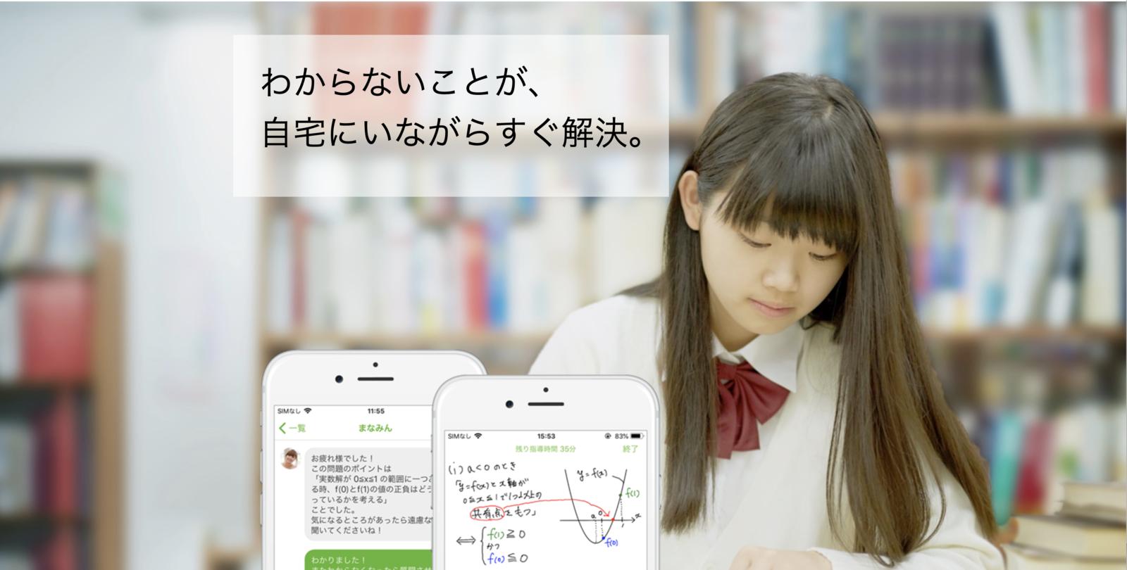 Edtechの代名詞「スマホ家庭教師manabo」iOSエンジニア募集!