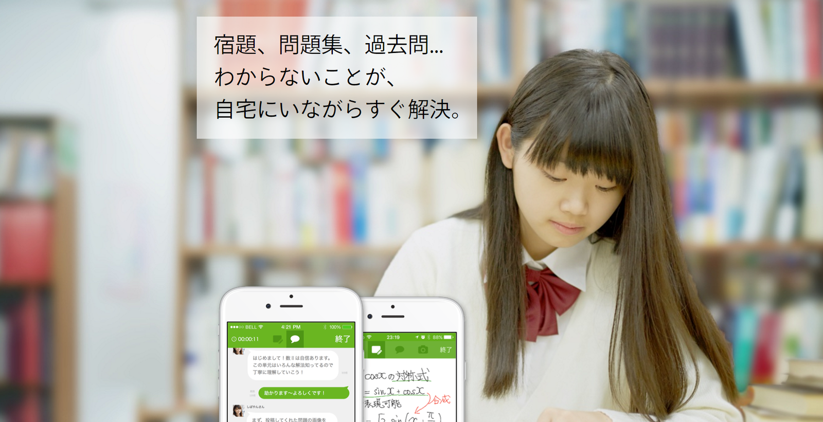 Edtechの代名詞「スマホ家庭教師manabo」Androidエンジニア募集!