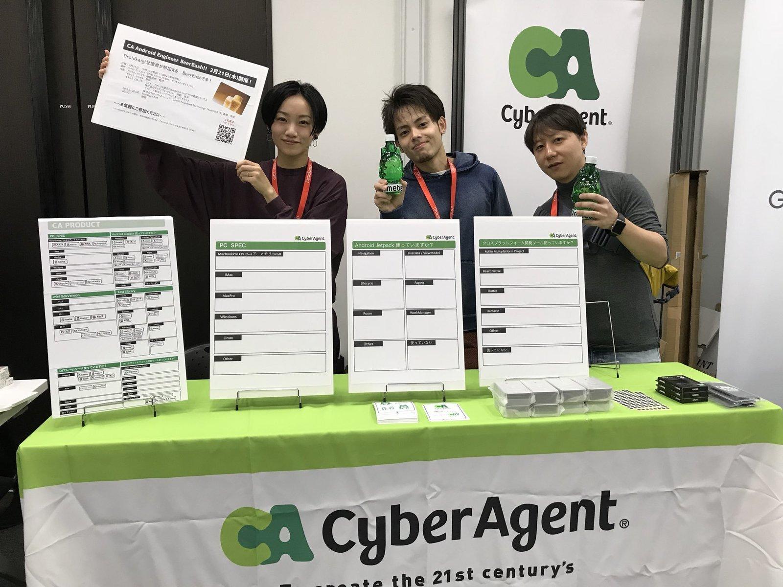 AbemaTVやAWAなどの自社アプリ開発 Androidエンジニア募集!