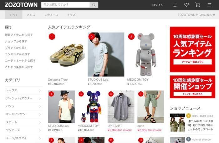 ファッション× IT分野の最高峰・スタートトゥデイグループで、「ZOZOTOWN」他人気サービスを担う Webエンジニアを募集!