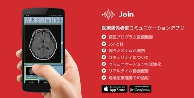 医療ソフト初の保険適用事例として承認! 海外でも稼働中の医療情報共有アプリ「Join」を担当する Webエンジニアを募集