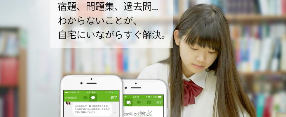 【Ruby】Edtechの代名詞「スマホ家庭教師manabo」バックエンドエンジニア募集!