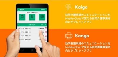 全国150箇所が導入済み、訪問介護・看護現場の業務支援ツール「Team Kaigo」「Team Kango」の iOS版を開発するメンバー募集!