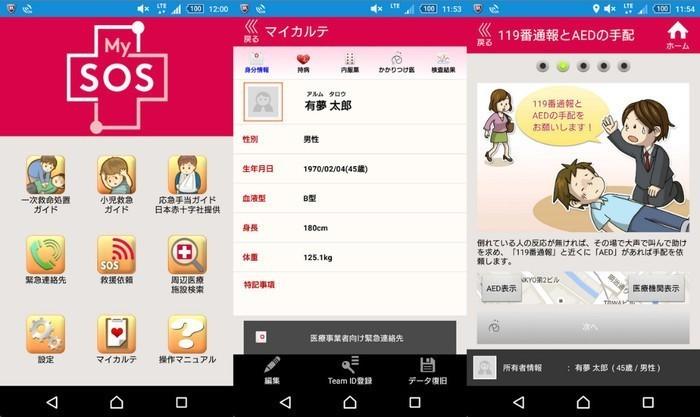 倒れている人の救護活動や、自身の救命救助にも役立つアプリ「MySOS」を開発する Androidエンジニアを募集!