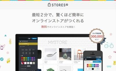 ついに30万店舗を達成、誰でも簡単にショップが作れる「STORES.jp」のiOSアプリを新規開発するメンバー募集!