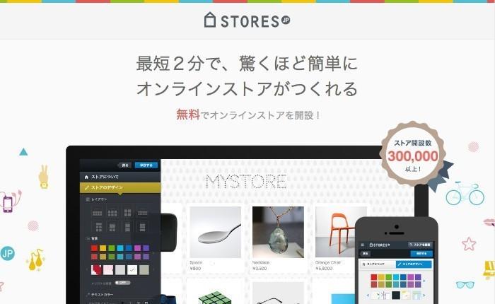 ついに30万店舗を達成、誰でも簡単にショップが作れる「STORES.jp」のAndroidアプリを新規開発するメンバー募集!
