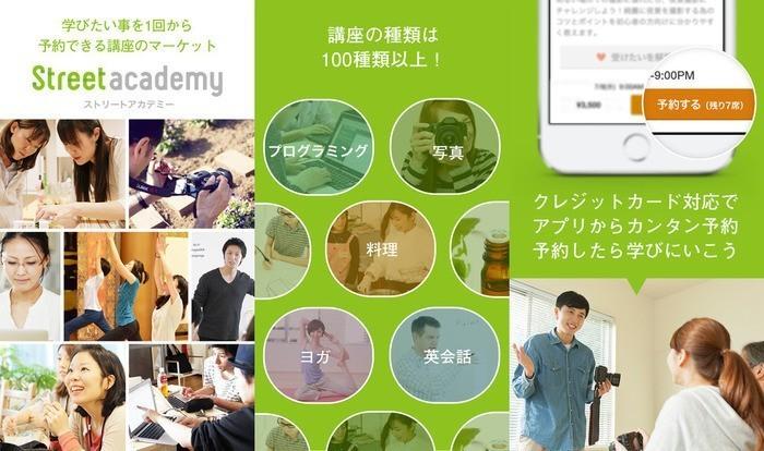 【iOS開発】受講者数2.5万を突破、教える人・学ぶ人をWebマッチングする「ストリートアカデミー」担当メンバーを募集!