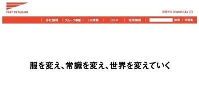 【募集終了】日本発の大手アパレル企業・ファーストリテイリングが「UNIQLO」「GU」の業務改革を推進するリードエンジニアを募集!