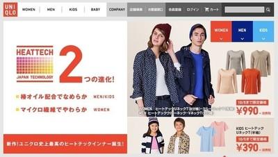 【募集終了】日本発の大手アパレル企業・ファーストリテイリングが「UNIQLO」「GU」の店舗/基盤システム開発担当メンバーを募集!