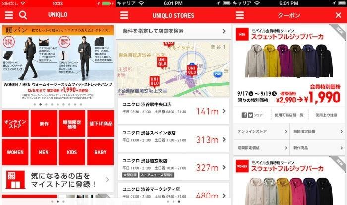 【募集終了】日本発の大手アパレル企業・ファーストリテイリングが、「ユニクロ」の iOSアプリ/モバイルEC を担当するメンバー募集中!