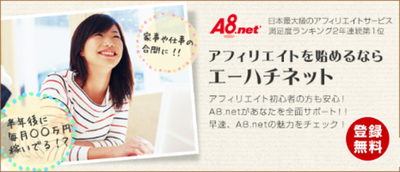 国内最大級アフィリエイト広告「A8.net」で広告システムを開発する Java / Scala エンジニア募集中!