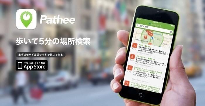 自社開発の空間検索エンジン搭載、徒歩5分圏内の場所に絞りこんで探せる検索サービス「Pathee」のiOS開発メンバーを募集!