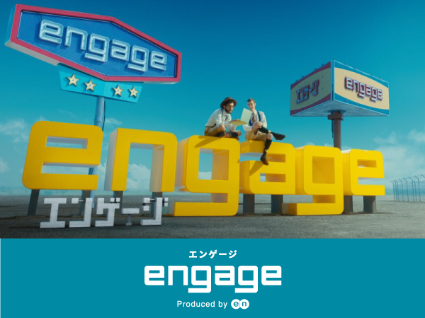 【PHP】TVCM放映中『engage』の内製チーム立ち上げのテックリードを募集!