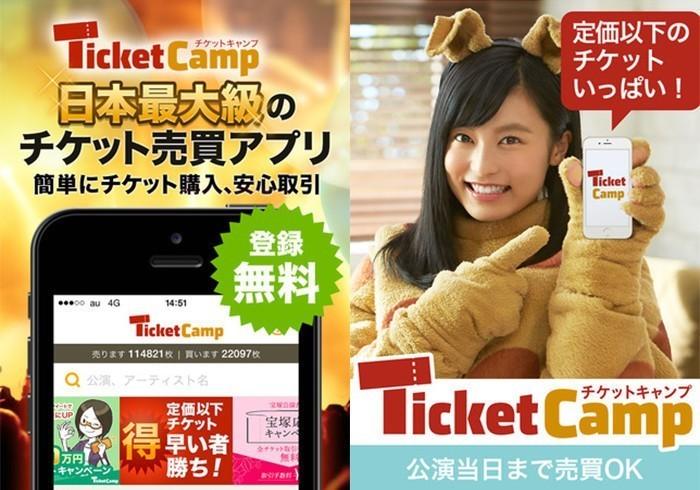 元ウノウのメンバーが創業、チケット売買を活性化するC2Cサービス「チケットキャンプ」運営会社が Androidエンジニアを募集!