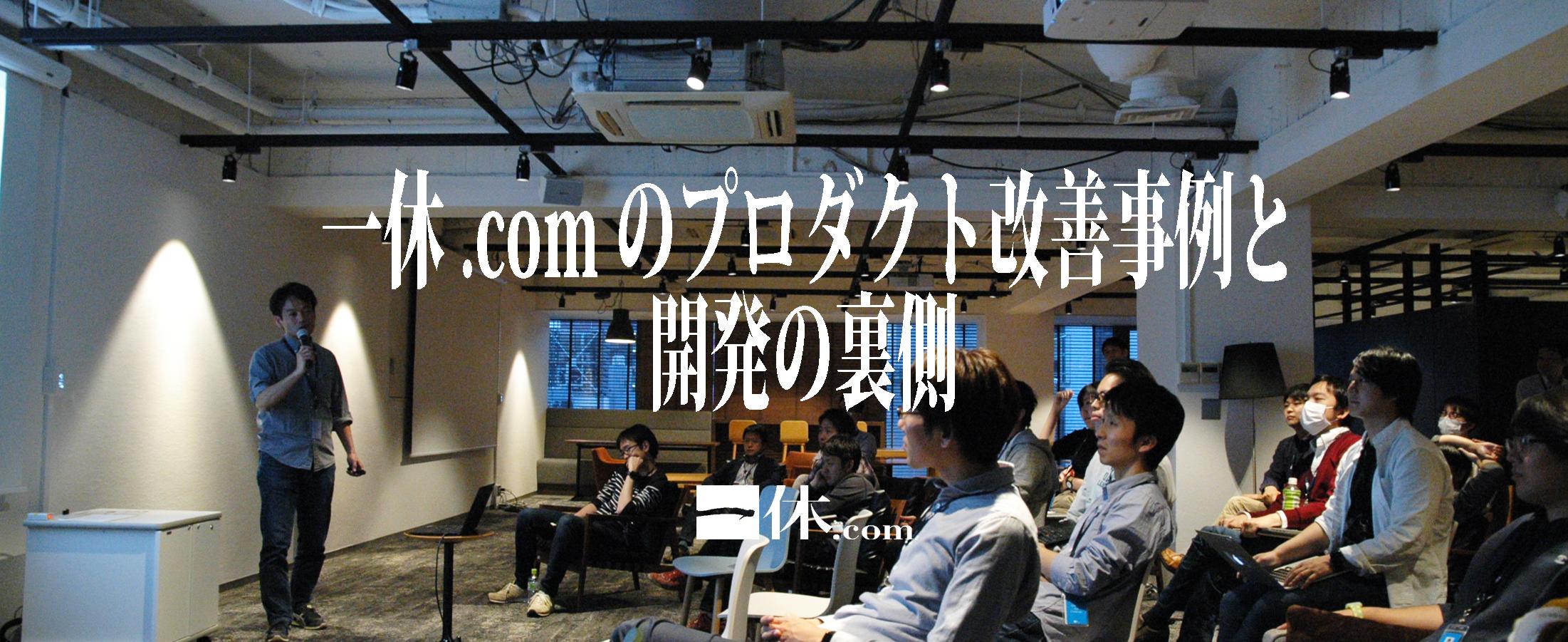 【勉強会/会社説明】1月29日(水)19:30~ 一休.comのプロダクト改善事例と開発の裏側【.NET】