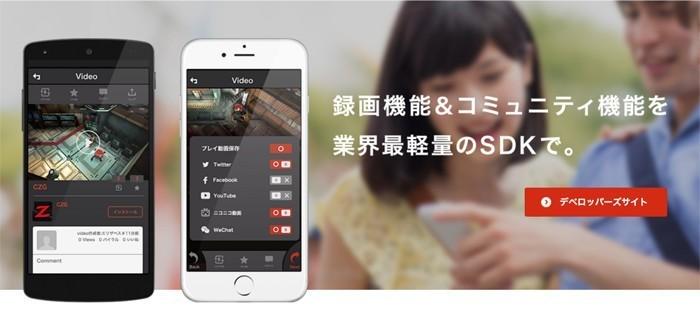 株式会社CyberZ・日本の e-Sports 市場開拓を推進する、ゲームプレイ実況の録画や共有ができる「OPENREC」のAndroidアプリ・専用SDKの開発担当メンバーを募集!